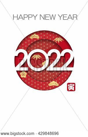 The Year 2022, Year Of The Tiger, Greeting Card Template With 3-d Relief Symbol. (kanji Text Transla