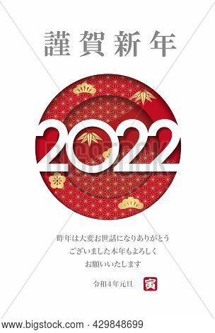 The Year 2022, The Year Of The Tiger, Greeting Card Vector Template With 3-d Relief Symbol. (japanes
