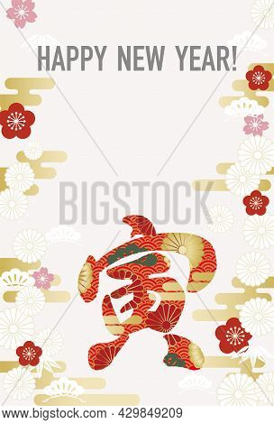 Year Of The Tiger Greeting Card Template With A Tiger Kanji Logo Decorated With Japanese Vintage Pat