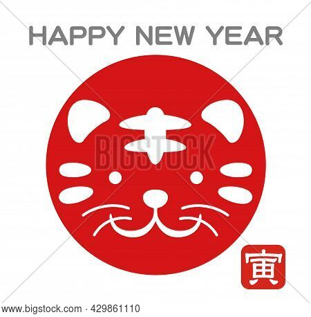 The Year Of The Tiger Symbol Decorated With A Cartoonish Tiger Head. Easy To Use Vector Illustration