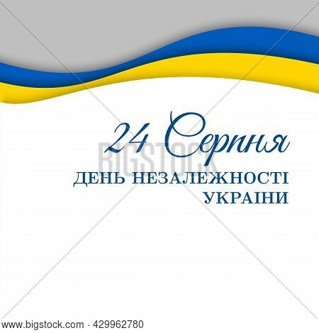 Banner August 24, Independence Day Of Ukraine, Vector Template With Abstract Ukrainian Flag In Paper