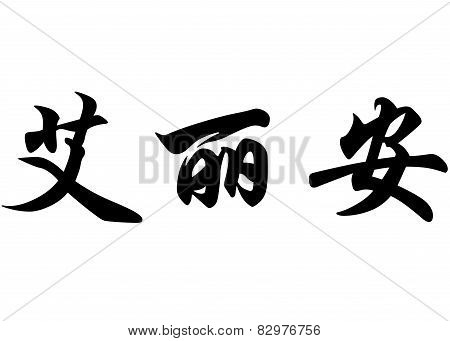 English Name Ariane Or Arianne In Chinese Calligraphy Characters