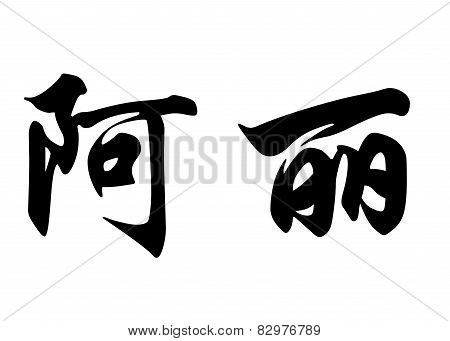 English Name Ari In Chinese Calligraphy Characters