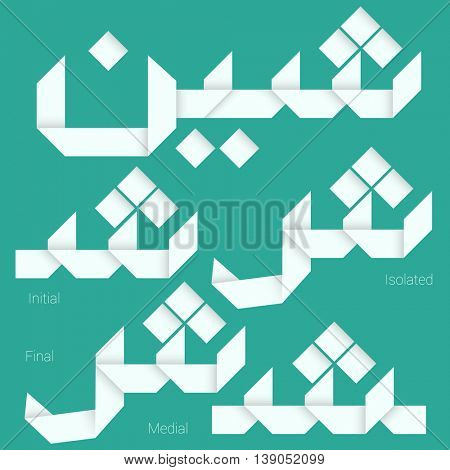 Folded paper Arabic typeface.Letter Shin.  Arabic decorative character set stylized as paper ribbon artisan for interface, poster and web design. Isolated, initial, medial and final forms.  poster