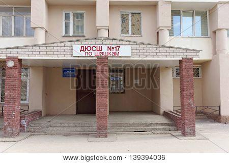 Nizhny Novgorod Russia. - April 26.2016. DJUSSH Children and Youth Sport School 17 checkers on the Street Izhora 48