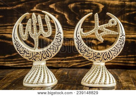 Islamic Sculpture Table Decor With Texts: Allah And Muhammad