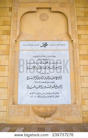 Beirut, Lebanon, April 03 - 2017: Plate Of Visiting Guidelines From The Beautiful Mosque Mohammad Al