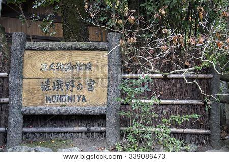 Kyoto, Japan-26 Nov, 2019: Nonomiya-jinja In Kyoto. A Shinto Shrine In The Arashiyama District On Th