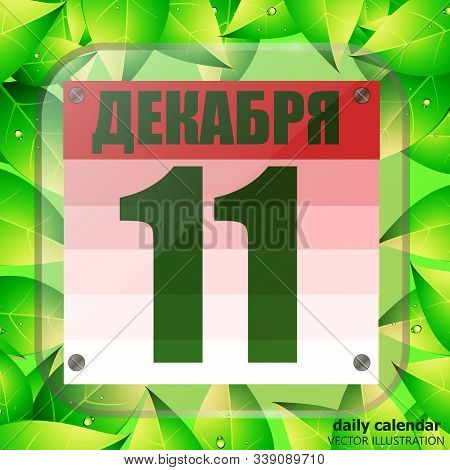 December 11 Icon. For Planning Important Day With Green Leaves.. Eleventh Of December. Banner For Ho