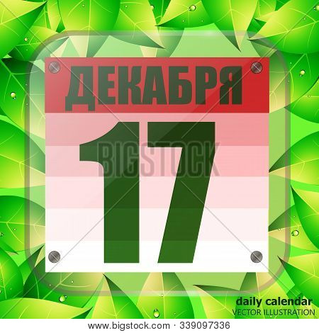 December 17 Icon. For Planning Important Day. Banner For Holidays And Special Days In Russian Langua