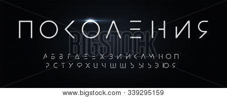 Futurism Cyrillic Style Alphabet. Thin Segment Line Font, Minimalist Type For Modern Futuristic Logo