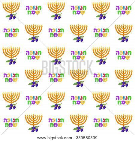 Jewish Holiday Of Hanukkah, Seamless Pattern With Holiday Symbols, Hanukkah Menorah, Nine-branched C