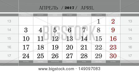 Calendar Quarterly Block For 2017 Year, April 2017. Week Starts From Monday.