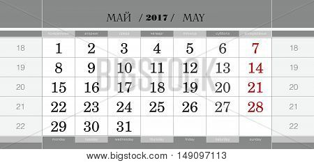 Calendar Quarterly Block For 2017 Year, May 2017. Week Starts From Monday.