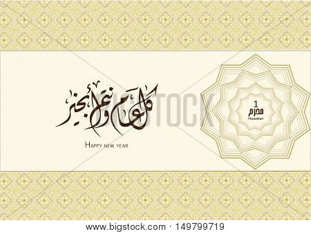 Vector Arabic Calligraphy Eid Greeting With Oriental Arabesques Pattern Background (translation May