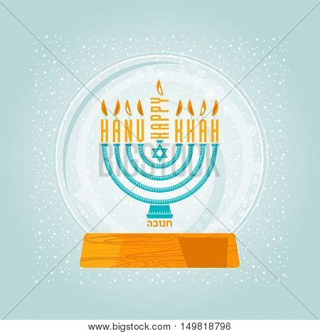 Hanukkah snow globe and menorah. Jewish Holiday. Vector illustration.