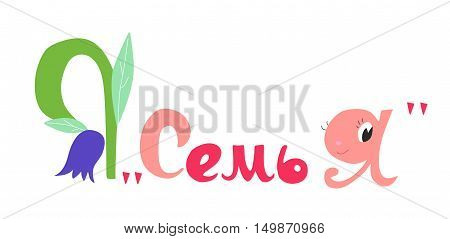 "Cute vector logotype. Creative lettering ""Family"" in russian language."