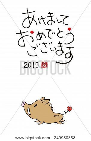 New Year Greeting Vector Photo Free Trial Bigstock