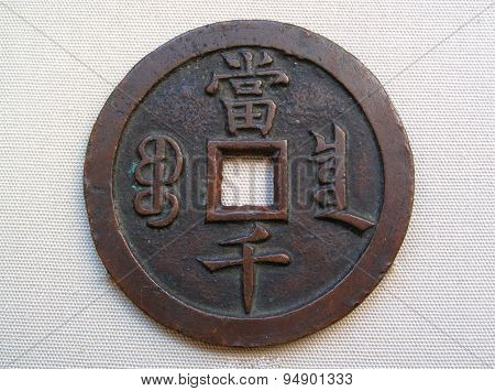 Chinese bronze Xianfeng coin of the Qing dynasty