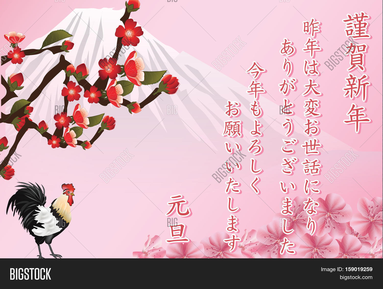 Japanese New Year Image Photo Free Trial Bigstock