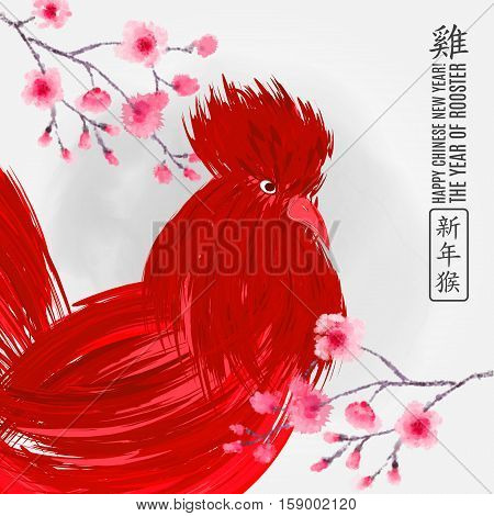 Vector illustration of rooster, symbol of 2017 on the Chinese calendar. Red cock. Vector element for New Year's design. Hieroglyph translation: Rooster and Happy New Year