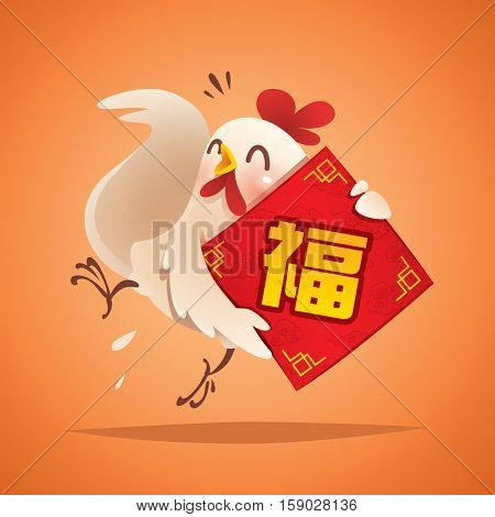 Rooster design. Chinese New Year. Translation : Good fortune.
