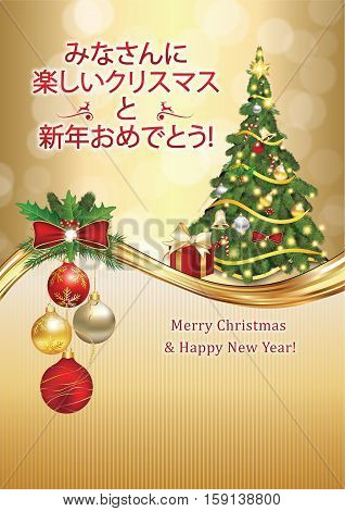 Japanese greeting card for winter season with message in Japanese language ( Merry Christmas and Happy New Year!). Print colors used