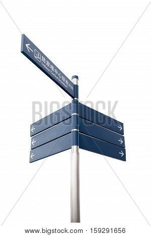blue guidepost isolated on white with clipping path