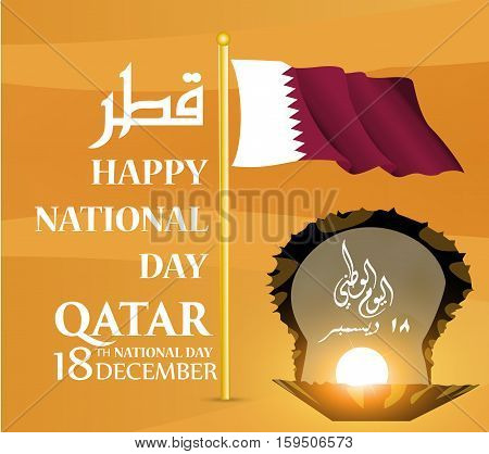 background on the occasion of the celebration of the National Day of Qatar contain landmarks and flag inscription in Arabic translation : qatar national day 18 th december. vector illustration