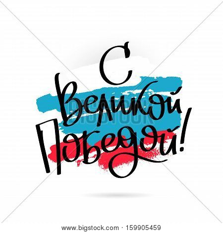 With a great victory! Russian holiday on May 9th. Trend calligraphy. Vector illustration on white background with dabs of white blue and red ink like the Russian flag. Excellent gift card. Victory Day.