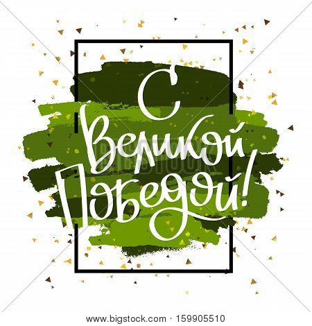 With a great victory! Russian holiday on May 9th. Trend calligraphy. Vector illustration on white background with green strokes. Excellent gift card. Victory Day.