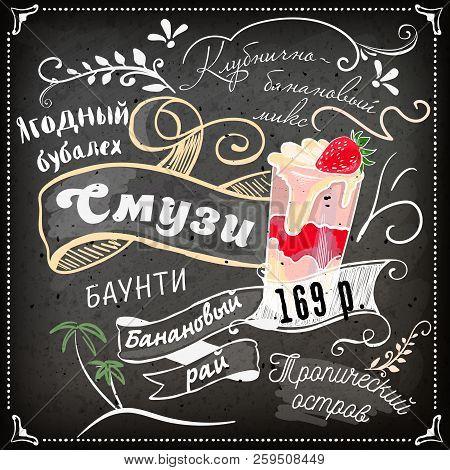Chalk Drawn Fresh Juice Orange. Text In Russian: Smoothie, Banana Paradise, Tropical Island, Fresh J