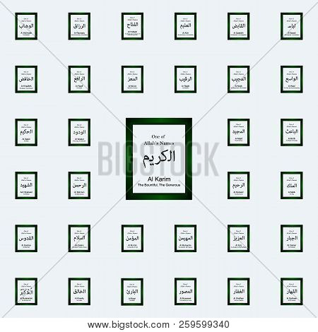 Al Karim Allah Name In Arabic Writing - God Name In Arabic - Arabic Calligraphy Icon. Allah's Names
