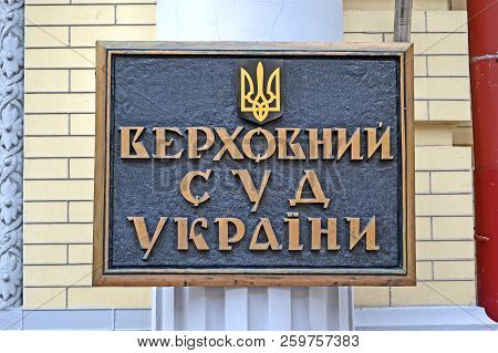 Kiev, Ukraine - Sep 07: Supreme Court Of Ukraine - The Highest Judicial Body In The System Of Courts