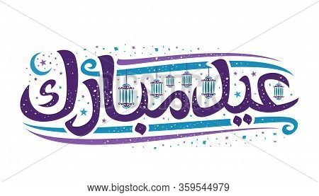 Vector Greeting Card For Eid Mubarak, Decorative Header With Curly Calligraphic Font, Art Design Han