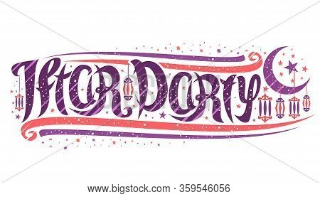 Vector Greeting Card For Iftar Party, Decorative Ticket With Curly Calligraphic Font, Design Flouris