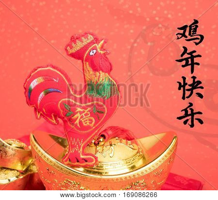 2017 is year of the Rooster,Gold Rooster with decoration,Chinese calligraphy translation: Rooster.Red stamps which Translation: good bless for new year