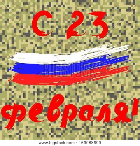 Card with flag made in brush style. Illustration for happy fatherland defenders day, 23rd of February. Vector art for russian national holiday, gift card with congratulations and camouflage for men