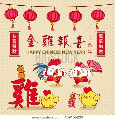 Chinese New Year 2017. Chinese New Year decoration design elements. Translation: Prosperity, Wealth, Good fortune and Happy Chinese New Year.