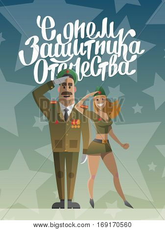 Military men and women salute. Army forse veteran. Twenty three of february. Russian national holiday. Day of the mens. Text on russian, Day of defenders of fatherland. Vector illustration cartoon.