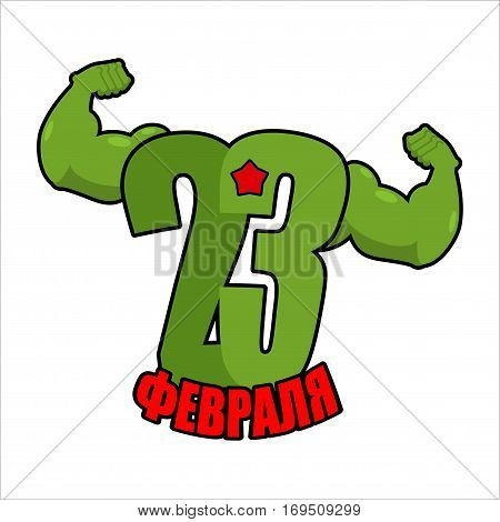 February 23. Strong Numeral. Fitness Number. Defenders Of Fatherland Day Military Holiday In Russia.