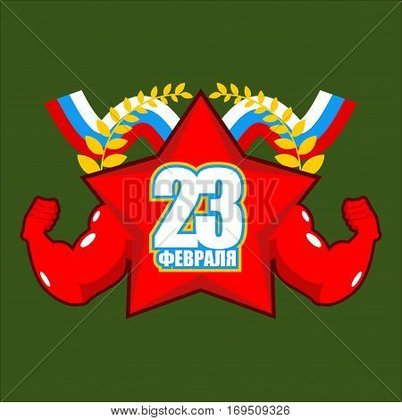 February 23. Strong Star. Powerful Symbol Of Victory. Defenders Of Fatherland Day Military Celebrati