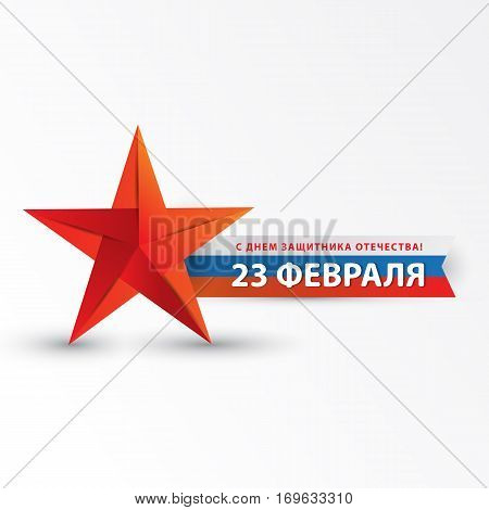 February 23 Defender of the Fatherland Day. Russian holiday. Origami Red star - the symbol of russian army and russian flag as ribbon. Flat paper design