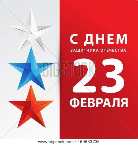 February 23 Defender of the Fatherland Day. Russian holiday. Red star - the symbol of russian army. Flat paper design