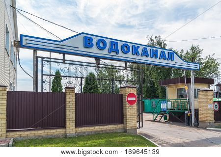 Gryazi, Russia - June 29.2016. Vodokanal - the utility company engaged in water supply and sanitation