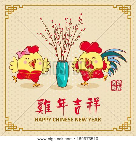 Chinese New Year design. Cute rooster and hen with plum blossom in traditional chinese background. Translation
