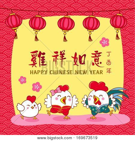Chinese New Year design. Cute chicken family with lantern in traditional chinese background. Translation