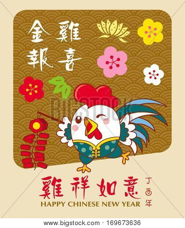 Chinese New Year design. Cute rooster playing with firecrackers. Translation