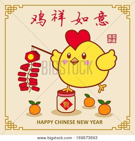 Chinese New Year design. Cute little chicken playing with firecrackers in traditional chinese background. Translation