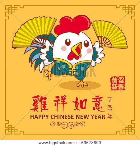 Chinese New Year design. Cute rooster in traditional chinese background. Translation